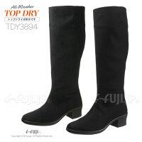 TDY38-94TOPDRYロングブーツ全天候快適防水レディースシューズトップドライアサヒシューズ雨や雪の日の強い味方ゴアテックスファブリックス送料無料