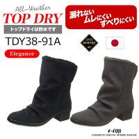 TOPDRYTDY38-91Aブーツトップドライ全天候快適防水レディースシューズアサヒシューズ雨や雪の日の強い味方ゴアテックスファブリックス送料無料