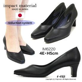 快適美脚 パンプス impact material IM-6220 5cmヒール レディース ブラック フォーマル インパクトマテリアル 日本製 送料無料 サイズ交換OK