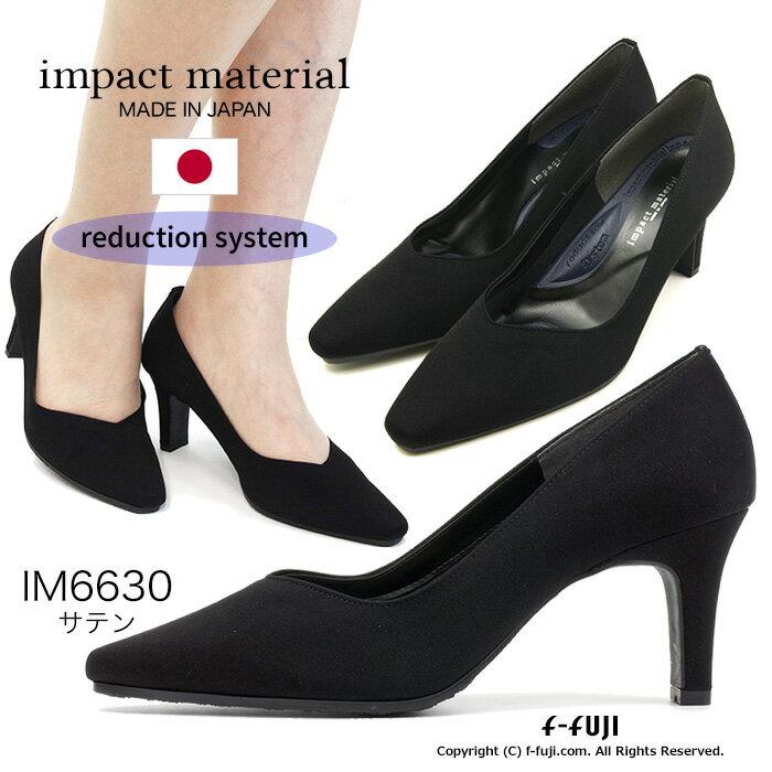 快適美脚 パンプス impact material IM-6630 レディース ブラック フォーマル ヒール7cm インパクトマテリアル 日本製 サイズ交換OK