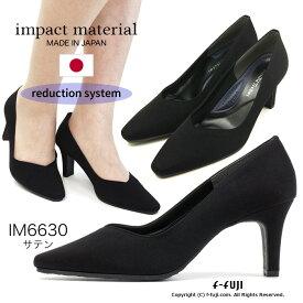 快適美脚 ブラックパンプス impact material IM-6630 ヒール7cm レディース ブラック フォーマル インパクトマテリアル 日本製 サイズ交換OK