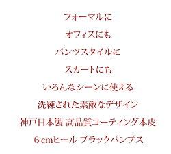 ブラックパンプスストラップ032-00716cmヒール3Eゆったり本皮製日本製(神戸)はきやすい歩きやすい【送料無料】【smtb-KD】【RCP】【楽ギフ_包装】02P01Mar15