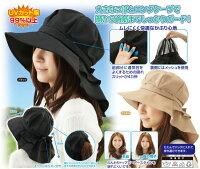 首筋まですっぽりロングケープ帽子紫外線対策小顔デザイン