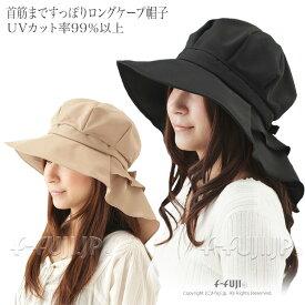 首筋まですっぽりロングケープ帽子 紫外線対策 UV 小顔デザイン【smtb-KD】【HLS_DU】