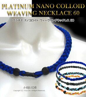 -ゲルマチタンプラチナナノコロイドウィーヴィングネックレス 60 cm-sport braid type of necklace, germanium, titanium, discount spr02P05Apr13KY