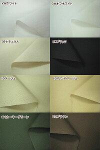 8号帆布 14色展開 カラー帆布 生地 ( バックなどのハンドメイドに 8号帆布 ハンプ 綿100% REG )