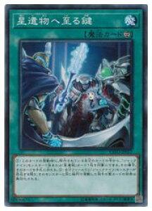 遊戯王  星遺物へ至る鍵(N)(EXFO-JP057)
