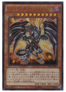 遊戯王  レッドアイズ・ダークネスメタルドラゴン(U)(TRC1-JP010)