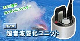 SEIKO GIKEN 【持込型】超音波霧化ユニット IM1-24