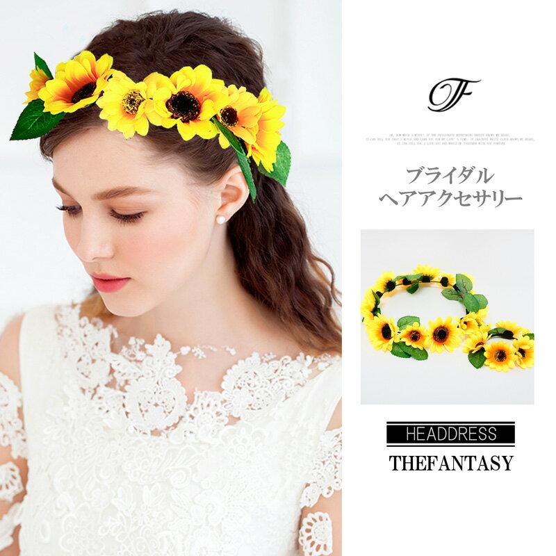 花かんむり 花冠 ひまわり 花かんむり リストレット 2点セット ヘッドドレス 黄色 コサージュ ウエディング 花冠 fhkan026yw2w