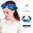 花かんむり 花冠 ばら 花かんむり 青紺 ヘッドドレス 花 ウエディング ドレス花冠 fhkan091cnbe