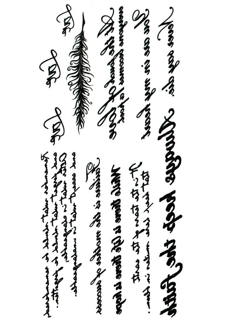 (ファンタジー) TheFantasy タトゥーシール タトゥーシール 英文字 hb067 【中型・A5】