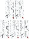 (ファンタジー) TheFantasy タトゥーシール タトゥーシール 文字 ht1121 【小型・5枚セット】