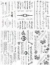 [THE FANTASY (ファンタジー)] タトゥーシール 英文字 [6種6枚]set221