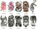 THE FANTASY タトゥーシール 選べる8枚セット 薔薇 鯉 鳳凰 虎 花 スカル 死神 バーコード ymp-s8