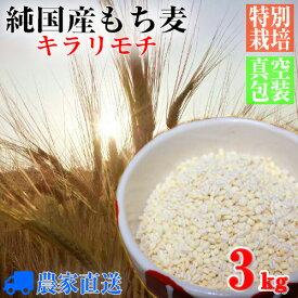 【送料無料】国産 もち麦 キラリモチ 特別栽培・減農薬栽培 真空パック 30年度産 3kg [もちむぎ モチ麦 モチムギ 雑穀 大麦 きらりもち キラリもち]