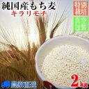 【送料無料】国産 もち麦 キラリモチ 特別栽培・減農薬栽培 真空パック 令和元年度産 2kg 新麦[もちむぎ モチ麦 モチ…