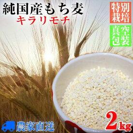 【送料無料】国産 もち麦 キラリモチ 特別栽培・減農薬栽培 真空パック 30年度産 2kg [もちむぎ モチ麦 モチムギ 雑穀 大麦 きらりもち キラリもち]