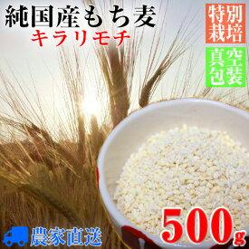 【送料無料】国産 もち麦 キラリモチ 特別栽培・減農薬栽培 真空パック 30年度産 500g [もちむぎ モチ麦 モチムギ 雑穀 大麦 きらりもち キラリもち]