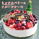 クリスマスケーキ お歳暮 御歳暮 ギフト 送料無料 プレゼント スイーツ お菓子 高級 2019 誕生日 バースデー ホールケ…