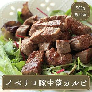 イベリコ豚 中落ちカルビ リブフィンガー500g 業務用 家庭用 食べ物