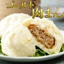 ゴールド 肉まん 中華まん 点心 115グラム×6個入り 肉まん 冷凍食品 業務用 家庭用