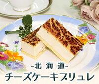 チーズケーキブリュレ(270g)