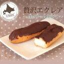 学園祭 ギフト スイーツ ケーキ かわいい チョコ プチギフト ラッピング おしゃれ プレゼント 洋菓子 北海道贅沢 エク…