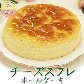 ケーキ クリスマスケーキ 送料無料 ギフト プレゼント スイーツ 洋菓子 誕生日 ケーキ バースデー ホールケーキ チーズケーキ チーズスフレ(7号・21cm)国産 業務用 家庭用