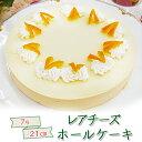 誕生日ケーキ バースデーケーキ ホールケーキ チーズケーキ レアチーズ 送料無料(7号・21cm)