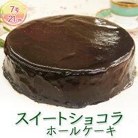誕生日ケーキバースデーケーキホールケーキチョコレートケーキスイートショコラ送料無料
