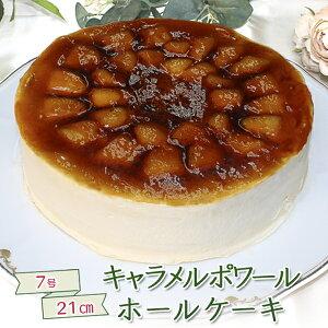 ケーキ 送料無料 ギフト プレゼント スイーツ 洋菓子 誕生日 ケーキ バースデー ホールケーキ キャラメルポワール ホールケーキ (7号:直径約21cm) 国産 業務用 家庭用