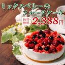 クリスマスケーキ 2018 送料無料 スイーツ ギフト 洋菓子 誕生日ケーキ【バースデーケーキ】 ケーキ ミックスベリーホ…