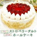 クリスマスケーキ 予約 2020 送料無料 ケーキ クリスマス ギフト プレゼント スイーツ 洋菓子 誕生日 バースデー ストロベリータルト ホールケーキ 7号・21cm 国産 業務用 家庭用
