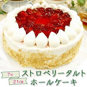 ケーキ 送料無料 ギフト プレゼント スイーツ 洋菓子 誕生日 バースデー ストロベリータルト ホールケーキ (7号・21cm) 国産 業務用 家庭用
