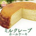スイーツ ギフト 送料無料 ホールケーキ ミルクレープ(7号・21cm)誕生日ケーキ