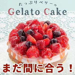 父の日ギフト 父の日 食べ物 スイーツ 2021 おしゃれ 送料無料 ギフト プレゼント ケーキ ラッピング 誕生日 バースデー ホールケーキ アイスケーキ アイス ジェラート (5号/15cm) 国産