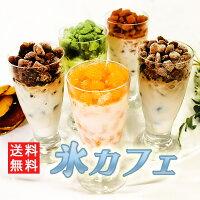 お歳暮送料無料御歳暮アイスギフトスイーツ氷カフェ選べる5箱(20袋)【60g×4袋×5箱】