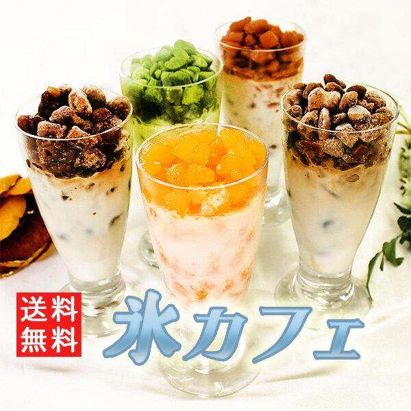 お中元 氷カフェ 氷コーヒー アイス スイーツ 送料無料 5つの味で選べる5箱20袋 ギフト