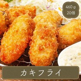 カキフライ(25g×20個) 業務用 家庭用 ご飯のお供 魚介
