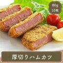 ハムカツ 厚切り(80g×10枚) お弁当 冷凍食品 お弁当 弁当 食品 食材 おかず 惣菜 業務用 家庭用 ご飯のお供 国産