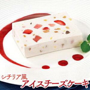 ギフト スイーツ ケーキ かわいい プチギフト ラッピング おしゃれ 洋菓子 誕生日 バースデー シチリア風 アイス チーズケーキ(390g) 業務用 家庭用