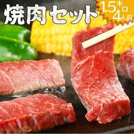焼肉 焼き肉 BBQ【バーベキュー】セット 【4人前1.5キロセット】焼肉 焼き肉 バーベキュー 業務用 家庭用 ご飯のお供