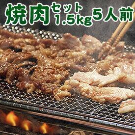 焼肉 焼き肉 BBQ【バーベキュー】セット 【5人前1.5キロセット】焼肉 焼き肉 バーベキュー 業務用 家庭用 ご飯のお供