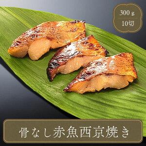 骨なし 赤魚 西京焼き 焼き魚30g×10切れ 冷凍食品 お弁当 弁当 食材 食品 おかず 惣菜 業務用 家庭用 ご飯のお供 魚介 食べ物
