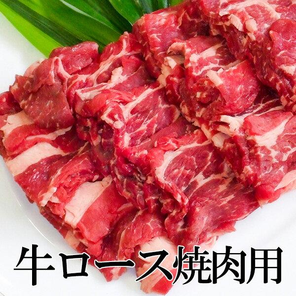 ロース 牛ロースアメリカ産焼肉用【500g】焼肉 焼き肉 BBQ バーベキュー