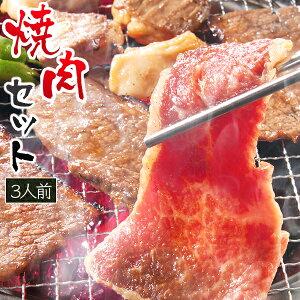 焼肉 焼き肉 BBQ【バーベキュー】セット 【3人前1.1キロセット】焼肉 焼き肉 バーベキュー 業務用 家庭用 ご飯のお供