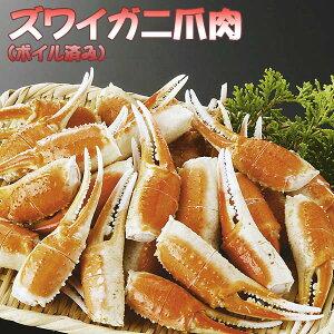 ボイル ズワイガニ 爪肉 2L 殻付 リングカット (冷凍ゆでがに) 業務用 食べ物