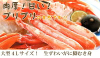 ズワイガニポーション4L【ポーションズワイガニ450g/18本】