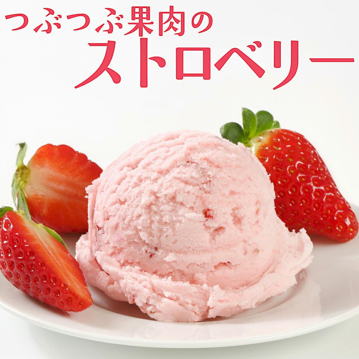 アイスクリーム 業務用 明治 つぶつぶ果肉のストロベリー2L 業務用 家庭用
